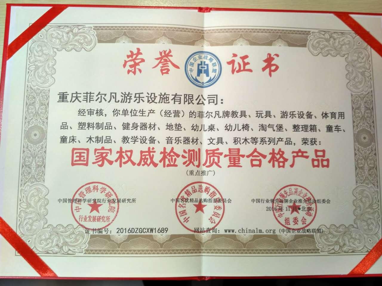 国家儿童游乐设施权威检测合格产品证书