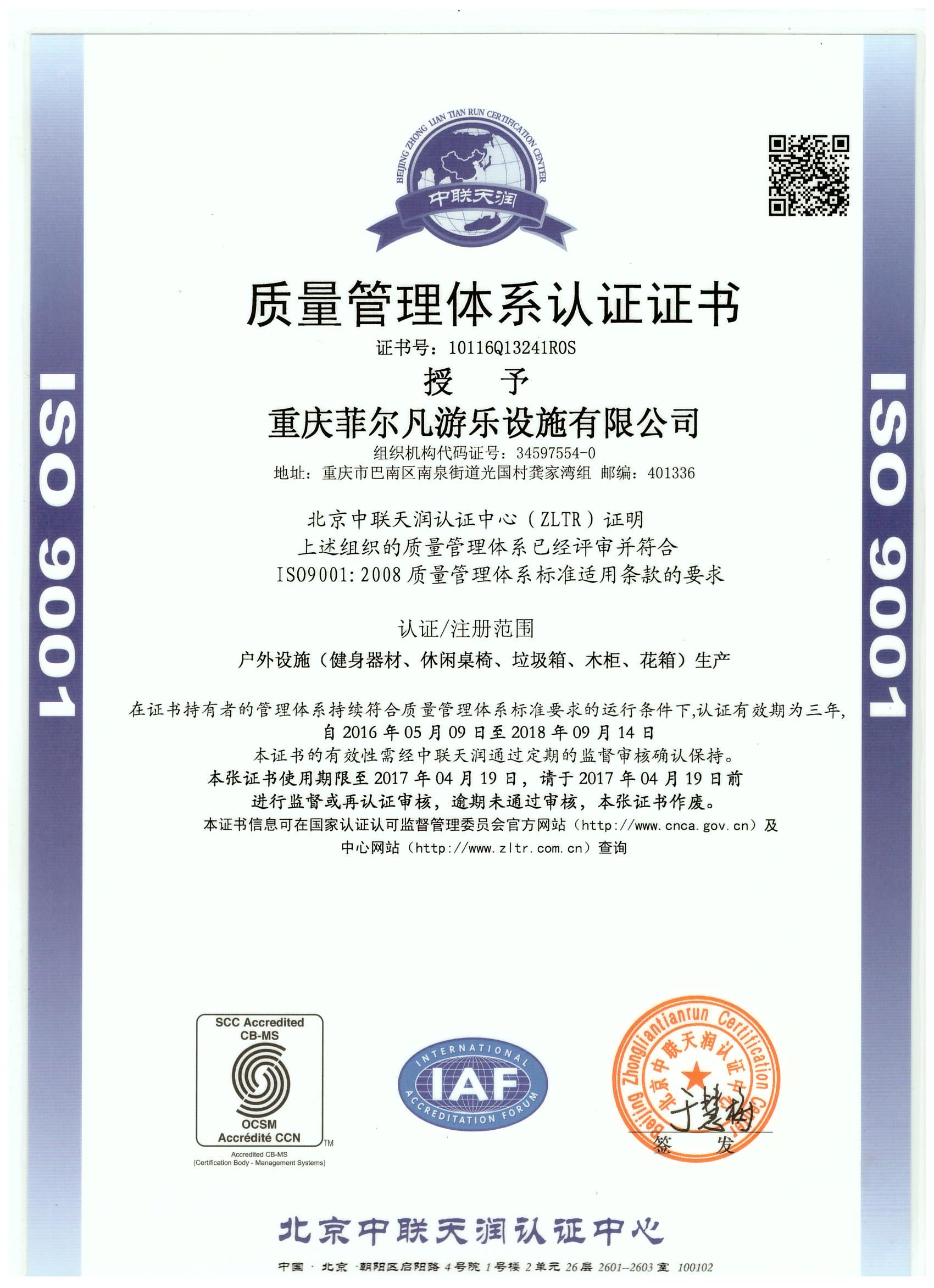 游乐设备质量管理体系认证