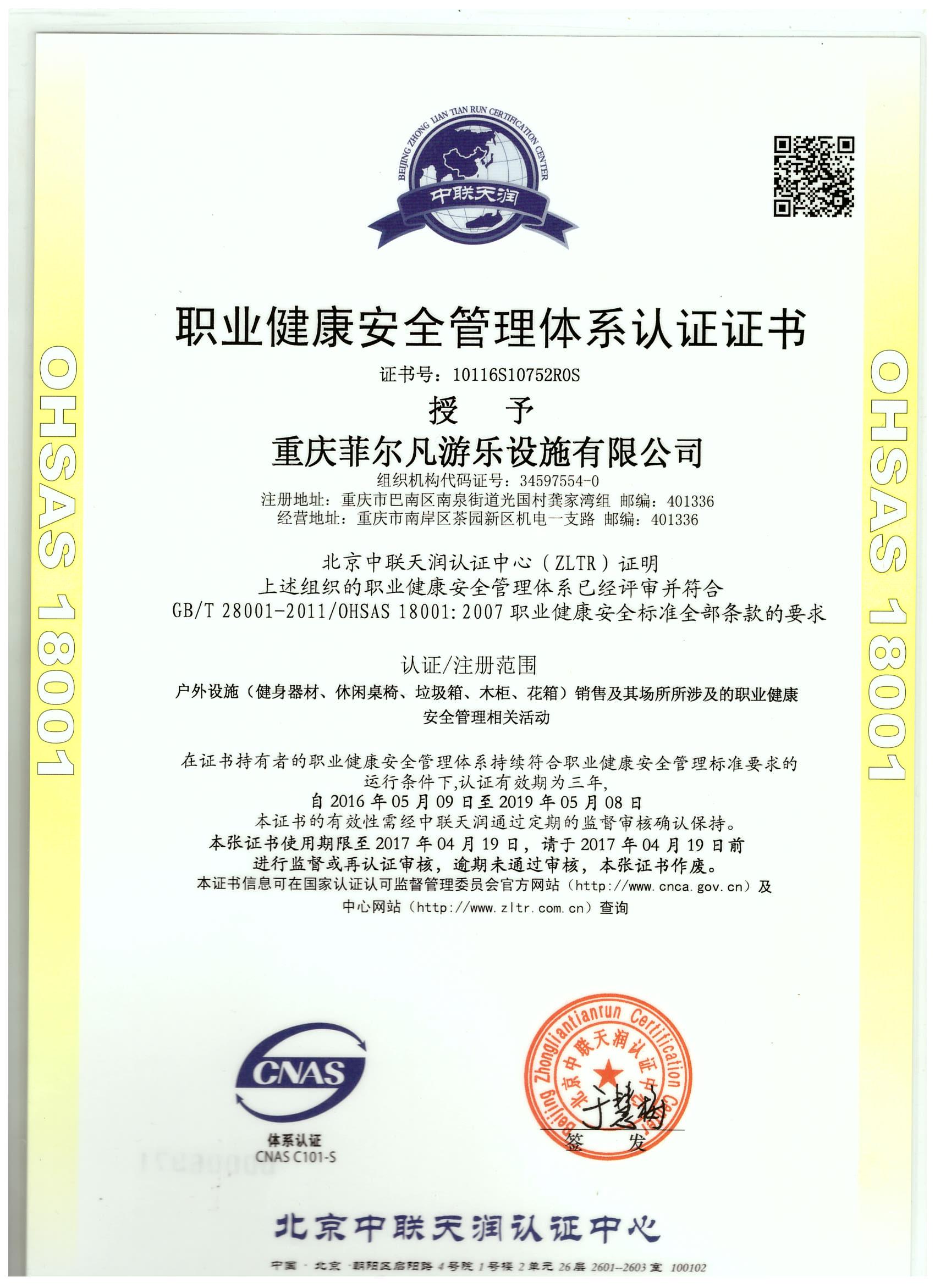 儿童游乐设施健康安全认证